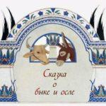 Сказка о быке и осле - Арабская сказка