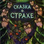 Сказка о страхе - Екатерина Серова