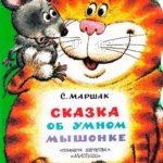 Сказка об умном мышонке - Самуил Маршак