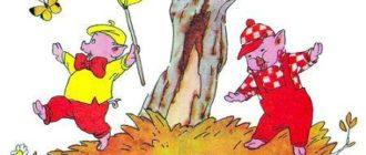 Сказка про трех поросят - Английская сказка