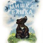 Сказки-несказки: Мишка-башка - Виталий Бианки