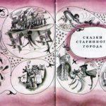 Сказки старинного города - Геннадий Цыферов