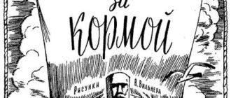 След за кормой - Александр Волков