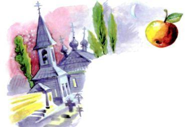 церковь яблоко