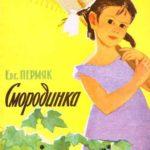 Смородинка - Евгений Пермяк