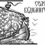 Соловей Будимирович - Русские былины и легенды
