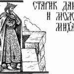 Старик Данило и молодой Михайло - Русские былины и легенды