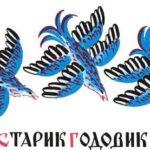 Старик годовик - Владимир Даль