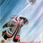 Старик и его дочери (Ненецкая) - Сказка народов России