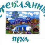 Стеклянный пруд - Юрий Коваль