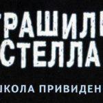 Страшилка Стелла и школа привидений - Унни Линделл - Зарубежные писатели