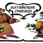 Страшный гость - Алтайская сказка