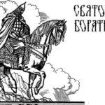 Святогор-богатырь - Русские былины и легенды