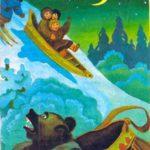Тала-медведь и великий колдун (саамская) - Сказка народов Европы