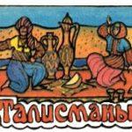Талисманы (турецкая) - Сказка народов Востока