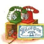 Телефон - Николай Носов