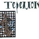 Теремок (голова) - Русская сказка