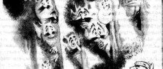 Тигр и мыгры - Пакистанская сказка