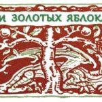 Три золотых яблока - Мифы Древней Греции