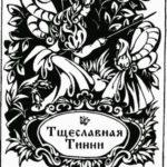 Тщеславная Тини - Александр Дюма