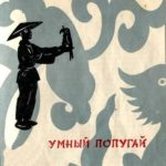 Умный попугай - Китайская сказка