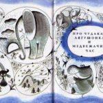 В медвежий час - Геннадий Цыферов
