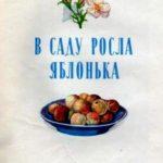 В саду росла яблонька - Софья Могилевская - Отечественные писатели
