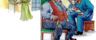 Веер молодости - Японская сказка