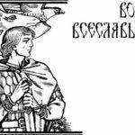 Вольга Всеславьевич - Русские былины и легенды