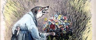 Волк и коза - Лев Толстой