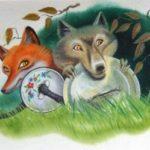 Волк и лис - Братья Якоб и Вильгельм Гримм