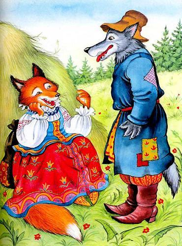 Басня волк и лиса картинки