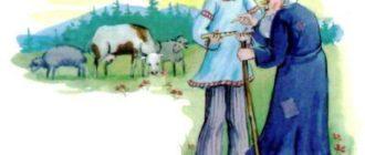 Волшебная свирель - Латышская сказка