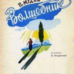 Волшебник - Юдин П. - Отечественные писатели