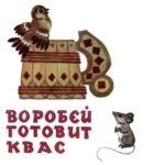 Воробей готовит квас - Эстонская сказка