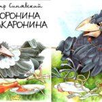 Воронина макаронина (скороболтушки) - Синявский П. - Отечественные авторы