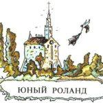 Юный Роланд - Английская сказка
