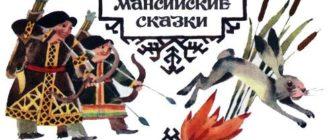 Зайчик (Мансийская) - Сказка народов России
