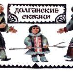 Заря (Долганская) - Сказка народов России