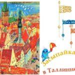 Засыпайка в Таллинне - Дагмар Нормет - Зарубежные писатели