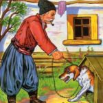 Жил-был пес (Серко) - Украинская сказка