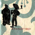 Живодер Чжао - Китайская сказка