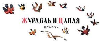 Журавль и цапля - Владимир Даль