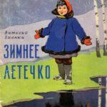 Зимнее летечко-1: Зимнее летечко - Виталий Бианки