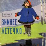 Зимнее летечко-2: Невидимки - Виталий Бианки