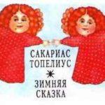 Зимняя сказка (сборник) - Топелиус С. - Зарубежные писатели