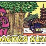 Золотая лилия - Китайская сказка