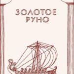 Золотое Руно (Поход аргонавтов) - Мифы Древней Греции