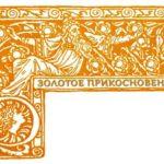 Золотое прикосновение - Мифы Древней Греции