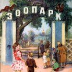 Зоопарк - Виталий Бианки
